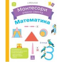 Larousse MONTESORI radna sveska-Matematika