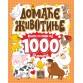 DOMAĆE ŽIVOTINJE-Knjiga sa više od 1000 nalepnica